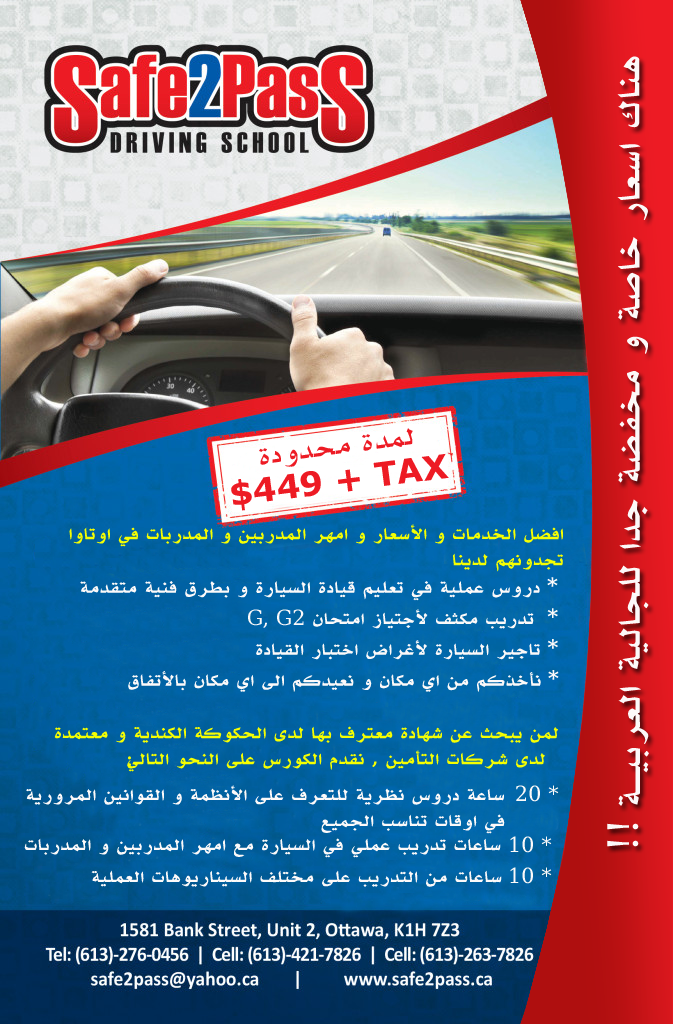 Safe-To-Pass-Flyer_arabic